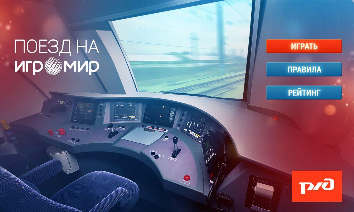 Поезд на ИгроМир 2015!. - Изображение 1