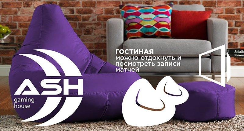 ASH Gaming House - первый гейминг хаус в России! Новости проекта - Изображение 2