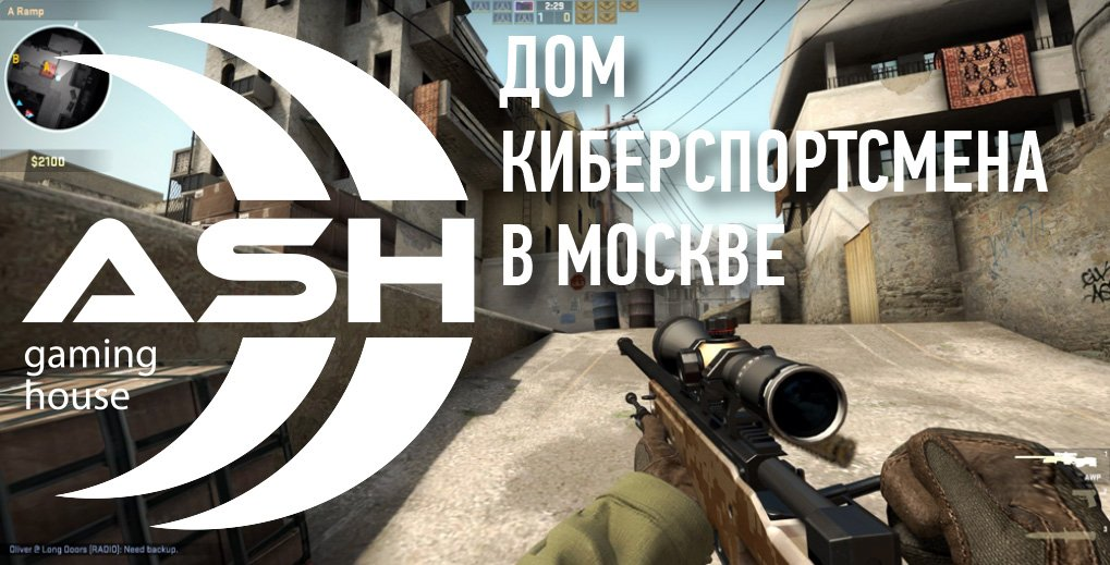 ASH Gaming House - первый гейминг хаус в России! Новости проекта - Изображение 1
