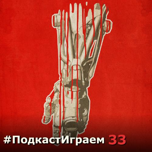 #ПодкастИграем 33 — Игровая проходная - Изображение 1