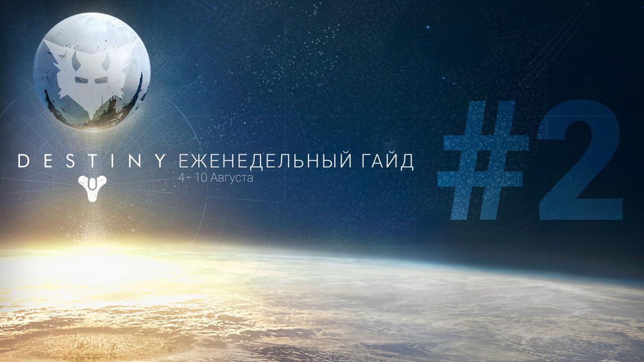 Еженедельный гайд (weekly reset) 4 Августа. - Изображение 1