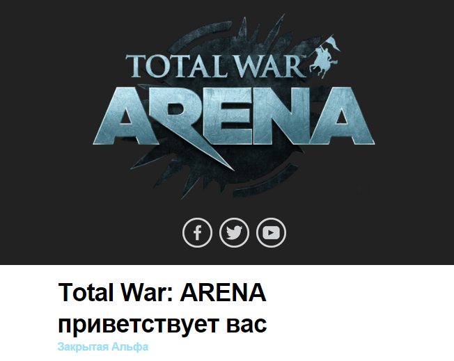 Ура !  Total War: ARENA  - Изображение 1