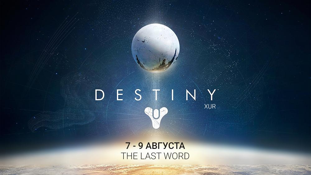 Destiny: Xur. 7 - 9 Августа - Изображение 1
