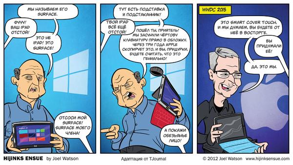 Про конференцию Apple  - Изображение 4
