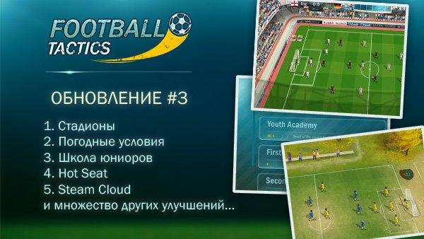 Football Tactics - стадионы, погода, hot seat - Изображение 1