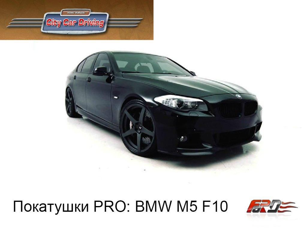 BMW M5 F10 шашки и быстрая езда по городу [ Покатушки Pro]  - Изображение 1