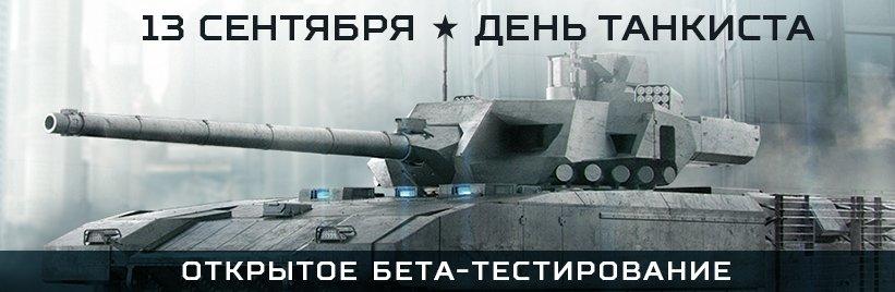Начался открытый бета-тест Armored Warfare . - Изображение 1