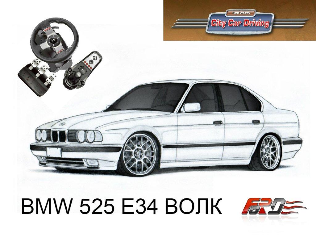 [ BMW 525 E34 ВОЛК ] Жорик (THEWIKIHOW) и Академик (AcademeG) Покатушки Pro  - Изображение 1