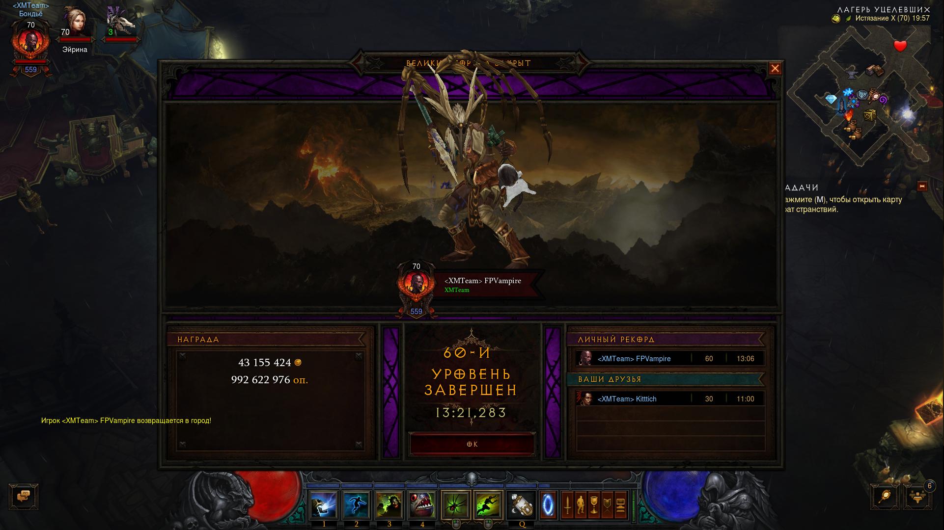 60 GRift solo WD Diablo 3. - Изображение 1