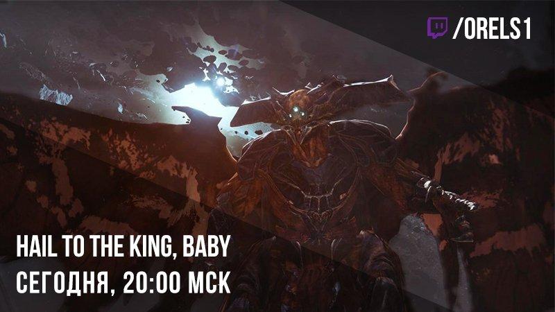 Destiny: King's Fall - СЕГОДНЯ! - Изображение 1