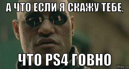 Переиздания - это плохо, или почему моя PS4 обрастает пылью (про Ви Ю я вообще молчу) - Изображение 1