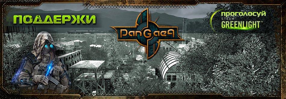 Мы вышли с проектом Pangaea: New World  на голосование в Steam. - Изображение 2