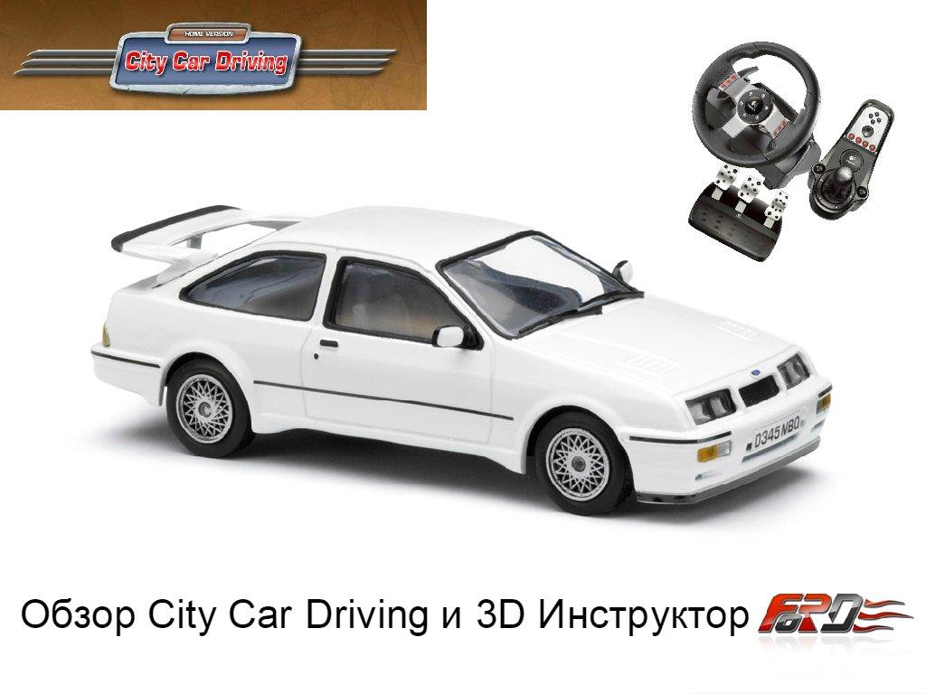 Обзор City Car Driving и 3D Инструктор на автомобиле Ford Sierra RS Cosworth [Покатушки Pro]  - Изображение 1