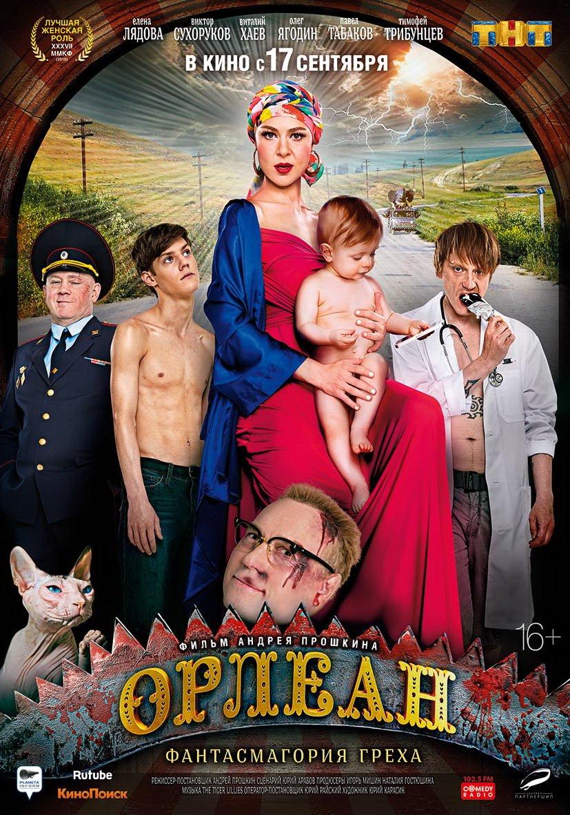 "Kinobest: ""Орлеан"" (2015 год) - Изображение 1"