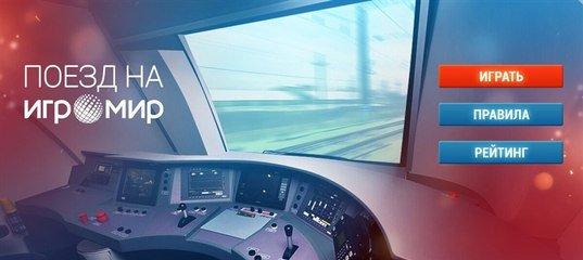 Итоги конкурса «Поезд на ИгроМир» - Изображение 1