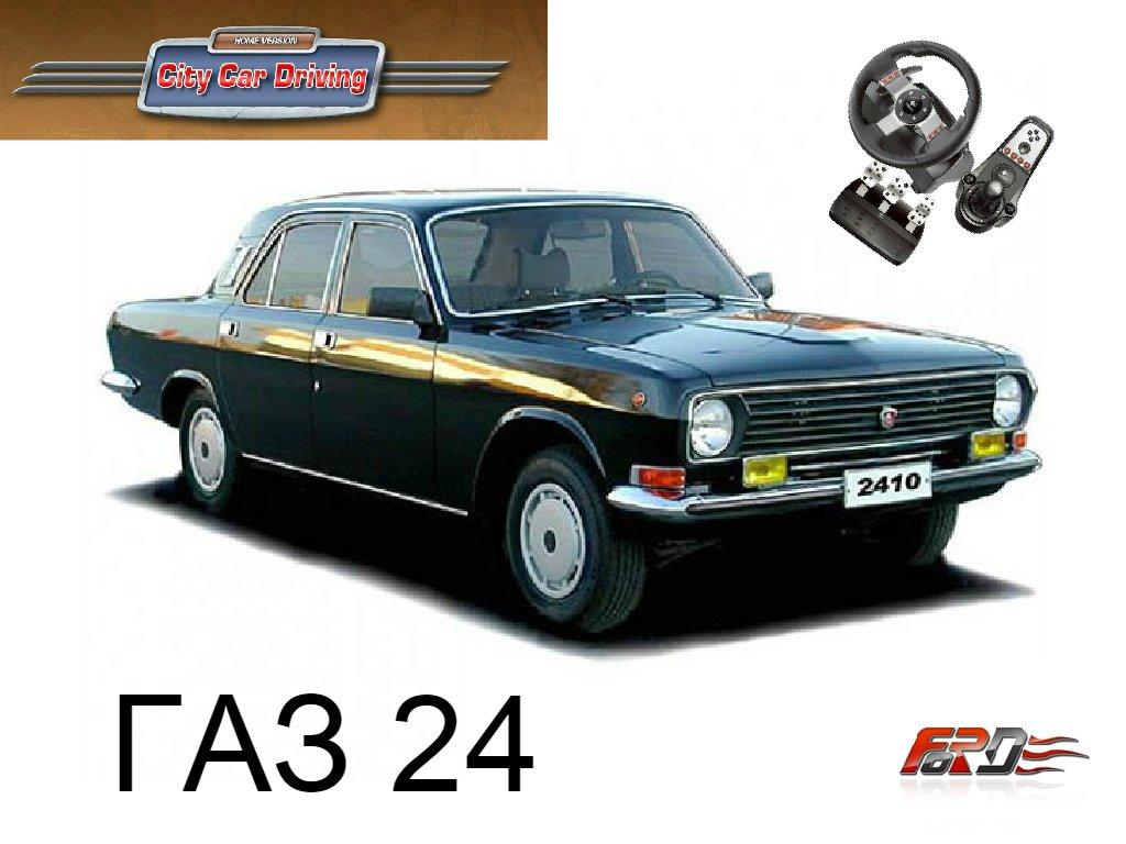 """ГАЗ 24 """"ВОЛГА"""" тест-драйв, обзор автомобиля бизнес-класса СССР City Car Driving  - Изображение 1"""