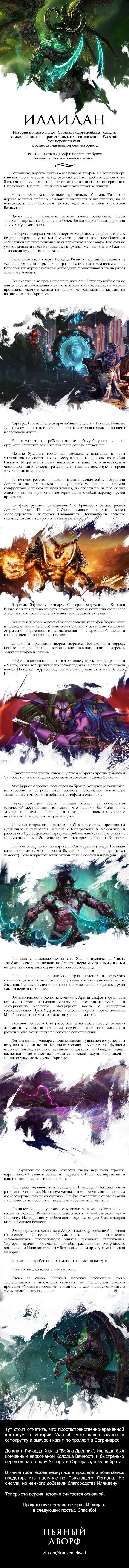 История Иллидана (записки Пьяного Дворфа) - Изображение 1