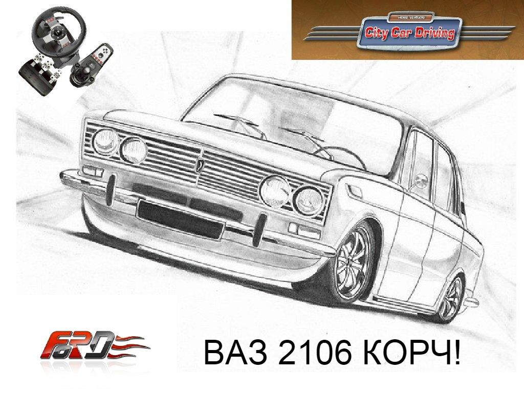 Ваз 2106 корч (VAZ 2106) безумный тюнинг советского автомобиля в City Car Driving!  - Изображение 1