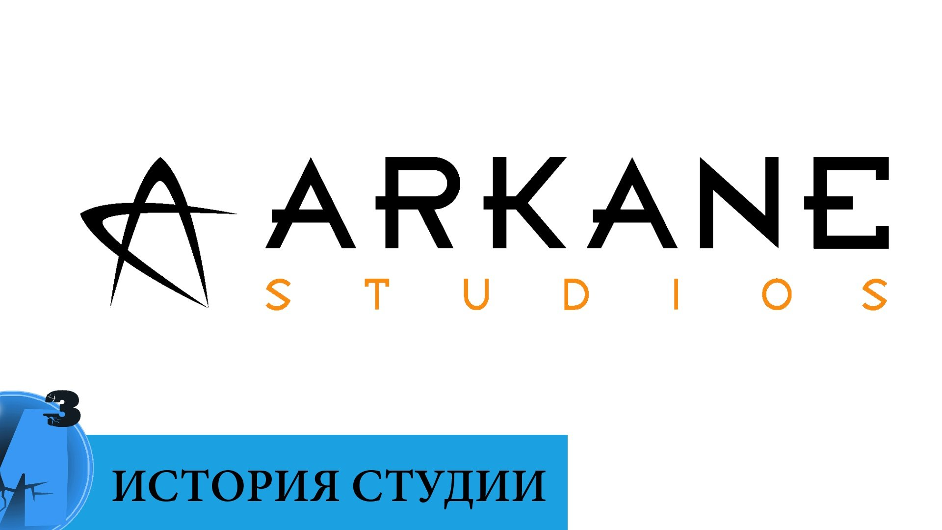 ИИИ - Arkane Studios (часть 1). 1999 г. - настоящее время. - Изображение 1