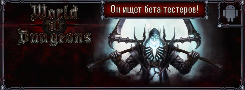 World of Dungeons - бета - Изображение 1