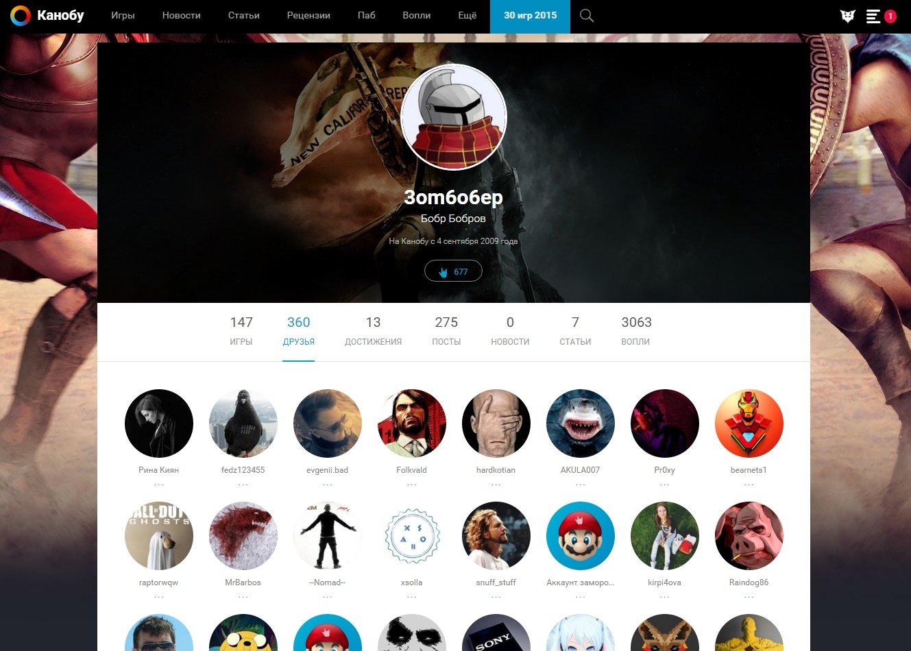 Новый профиль! #updateKanobu - Изображение 2