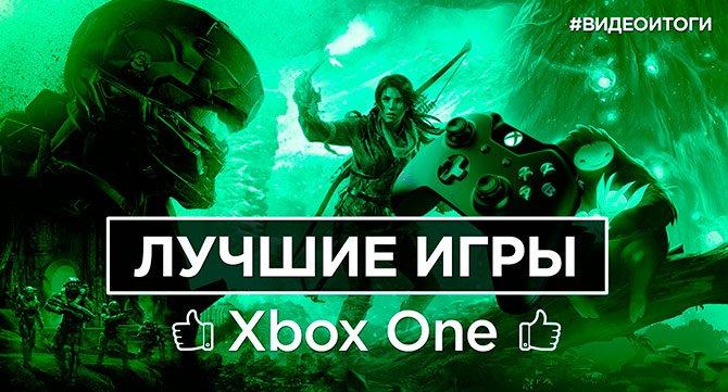 Лучшие игры для Xbox One за 2015 год  - Изображение 1
