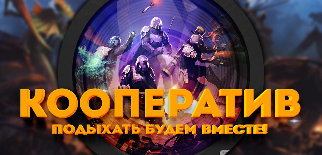 Лучшие кооперативные игры 2015 года - Изображение 1