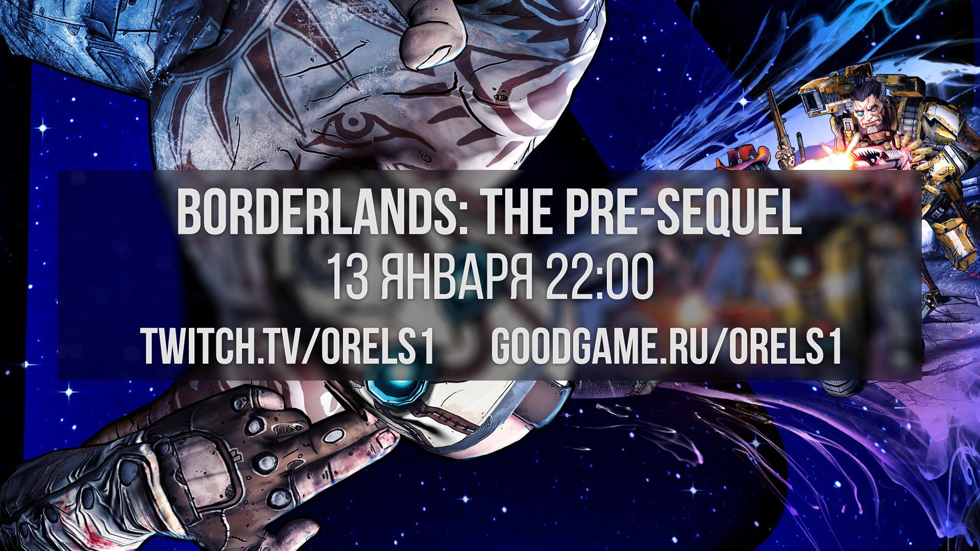 Сегодня 22:00. Borderlands: The Pre-Sequel с Ggengarrr - Изображение 1