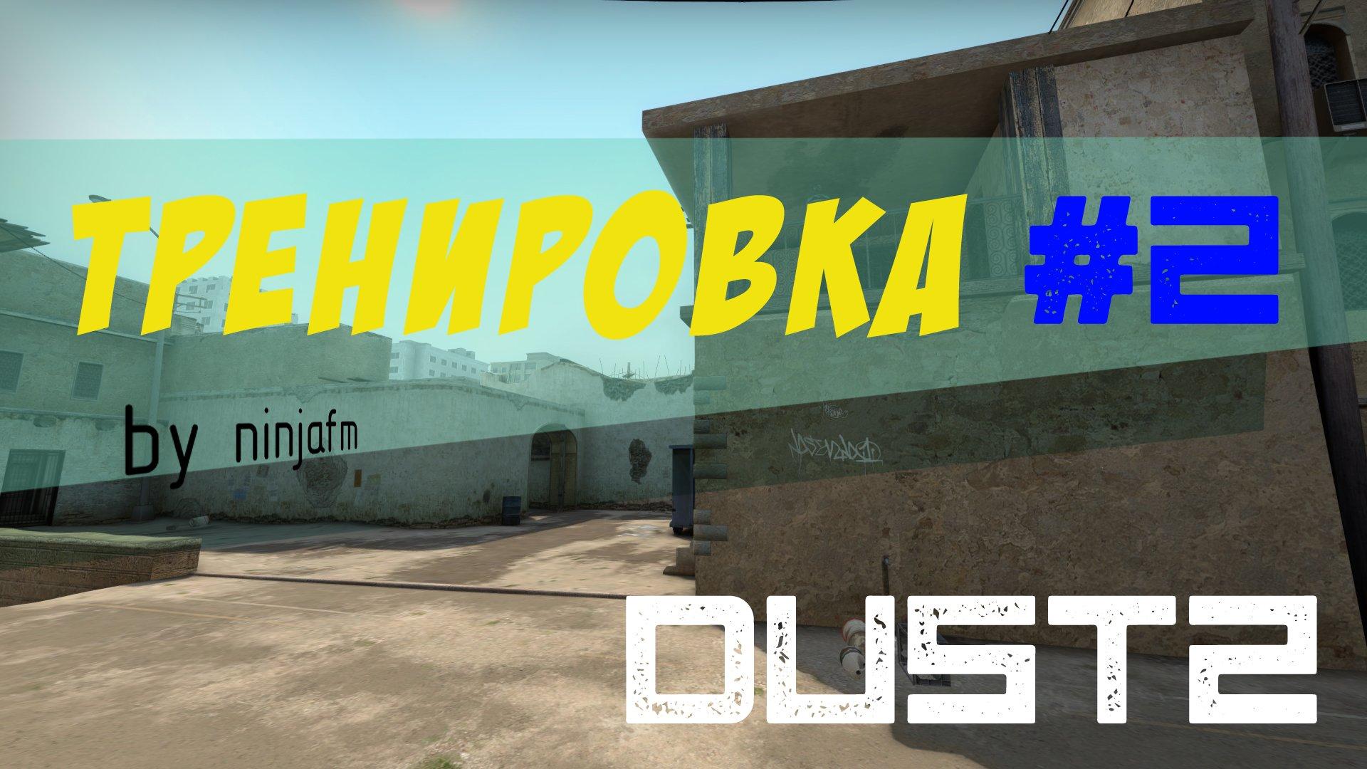 Тактики CS GO #2 - Тренировка защиты длины в соло Dust2 (CT)  - Изображение 1
