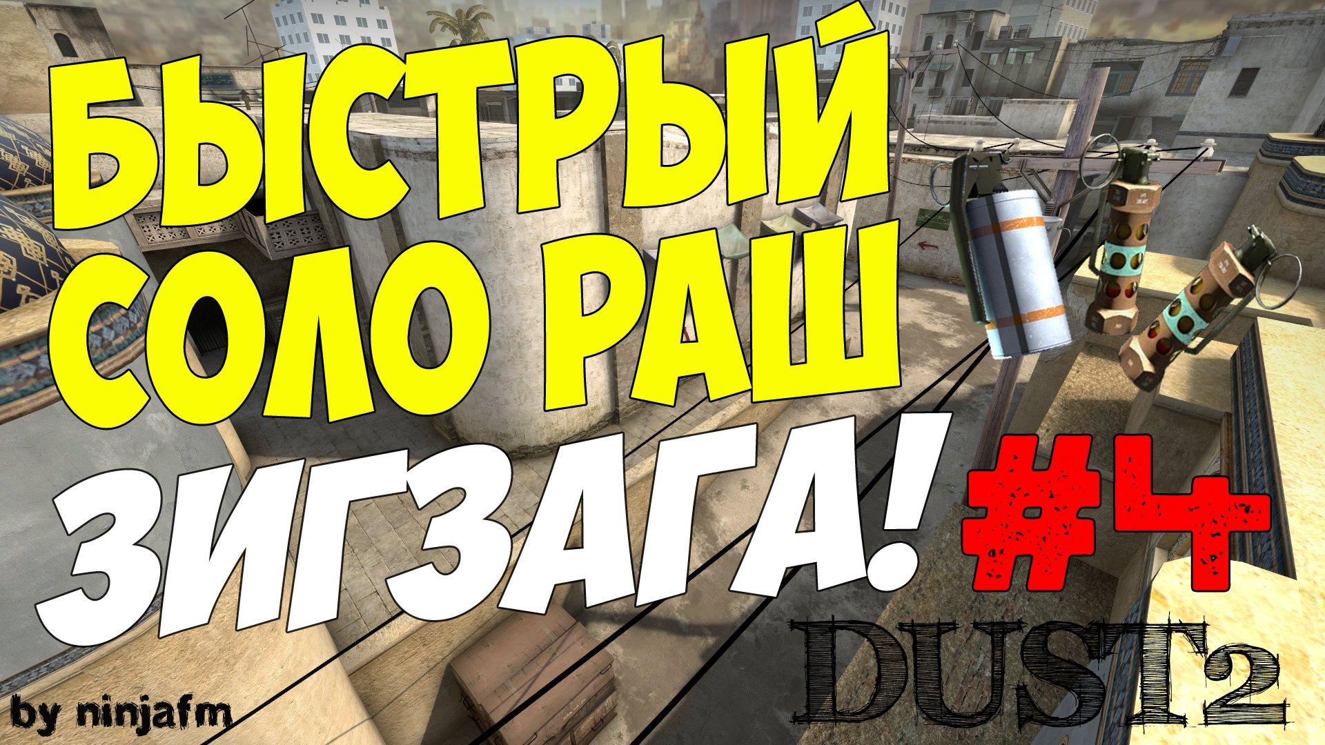 Тактики CS GO #4 - Быстрый соло раш зигзага Dust2 (T)  - Изображение 1