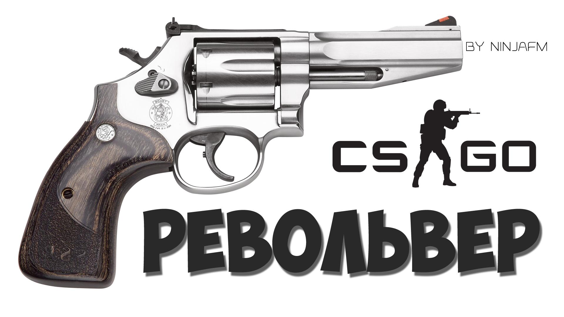 Револьвер R8 - CS GO: Оружие и стрельба  - Изображение 1