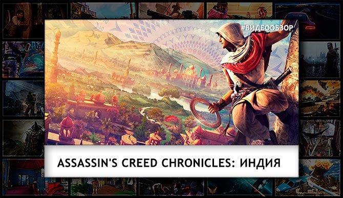 Видеообзор Assassin's Creed Chronicles: Индия  - Изображение 1