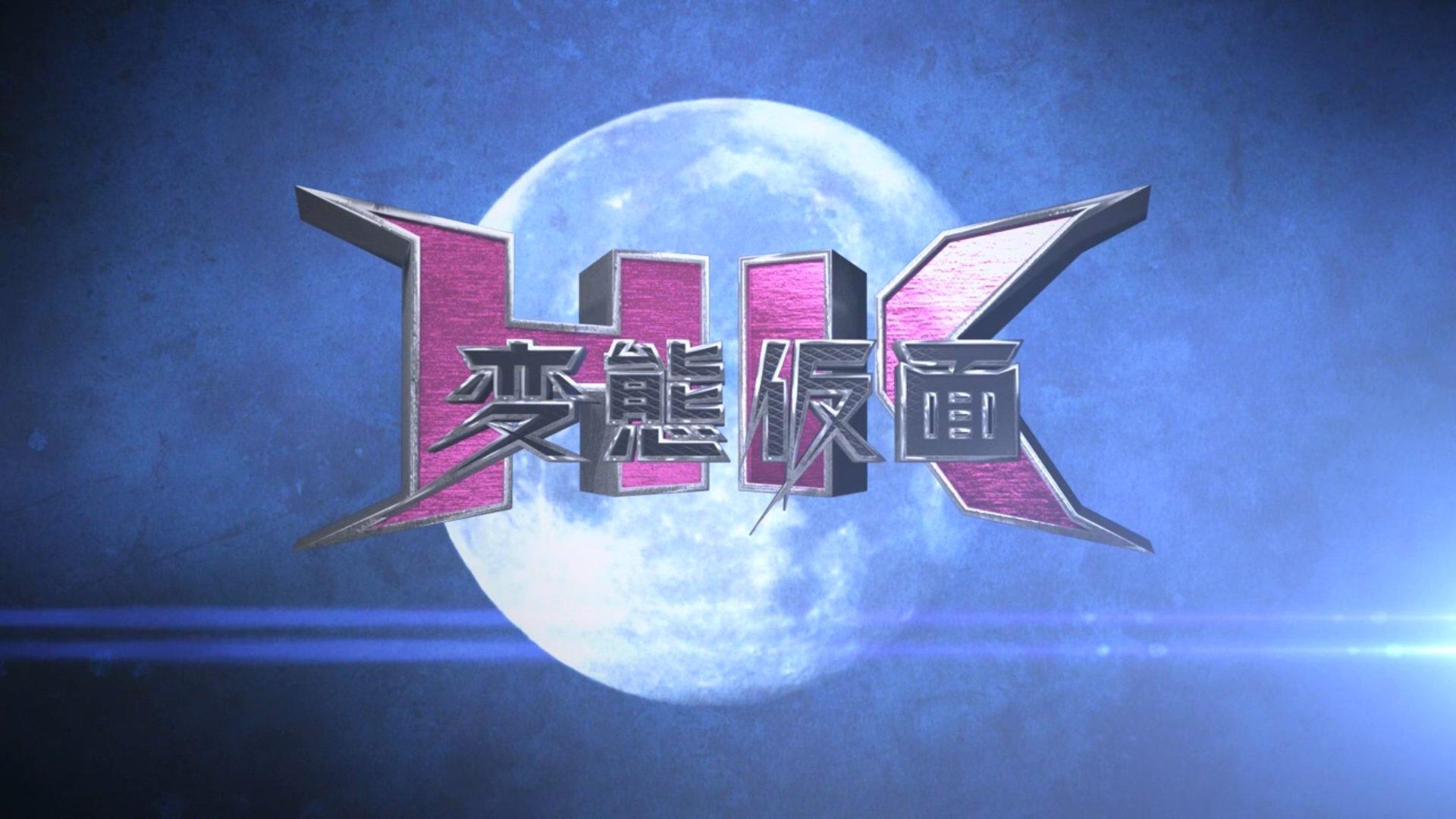 HK: Hentai Kamen.  - Изображение 1