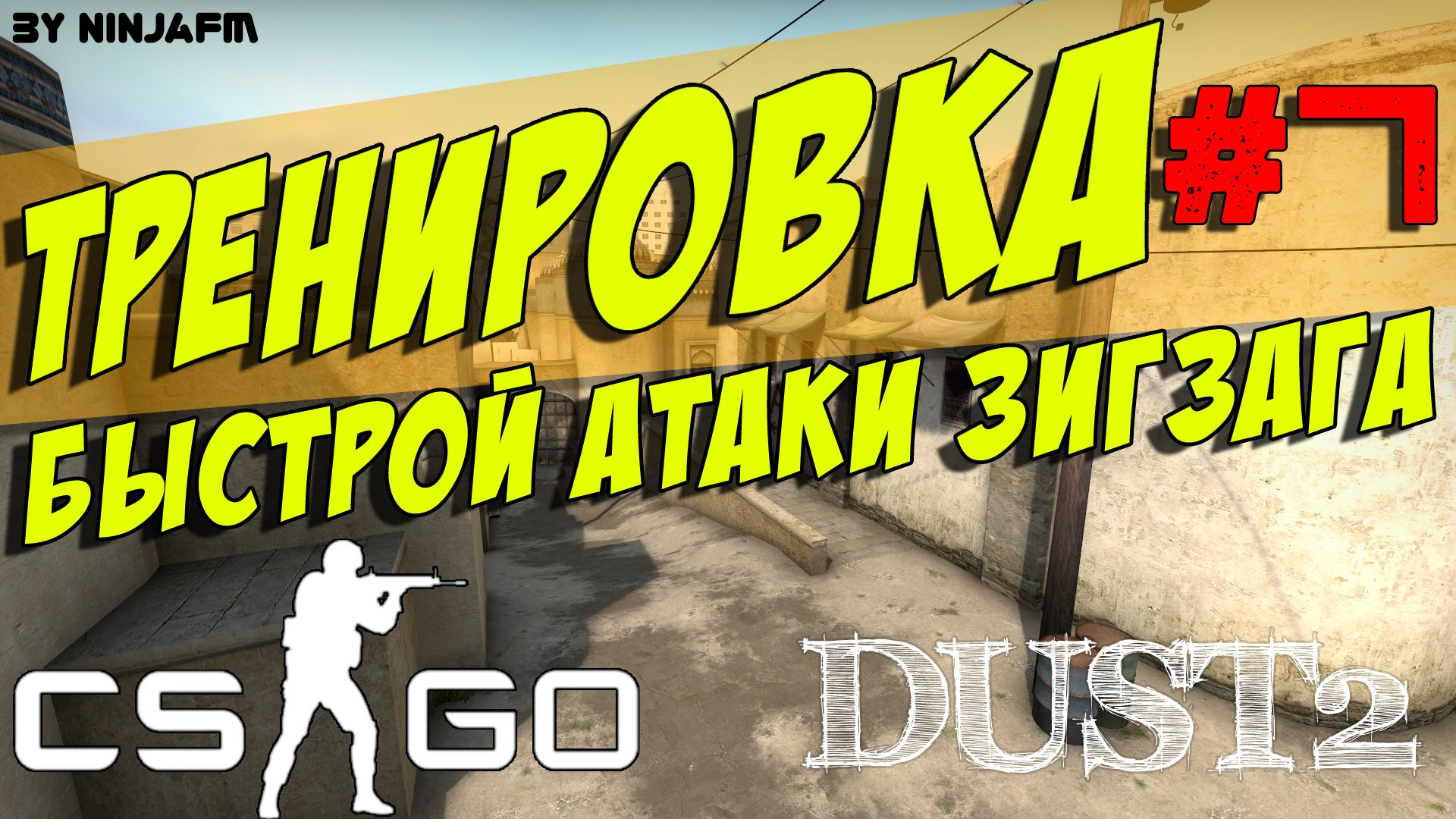 Тактики CS GO #7 - Тренировка атаки зигзага в соло Dust2 (T)  - Изображение 1