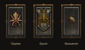 Diablo 3. Лучший билд для крестоносца р.2.4.0. - Изображение 3