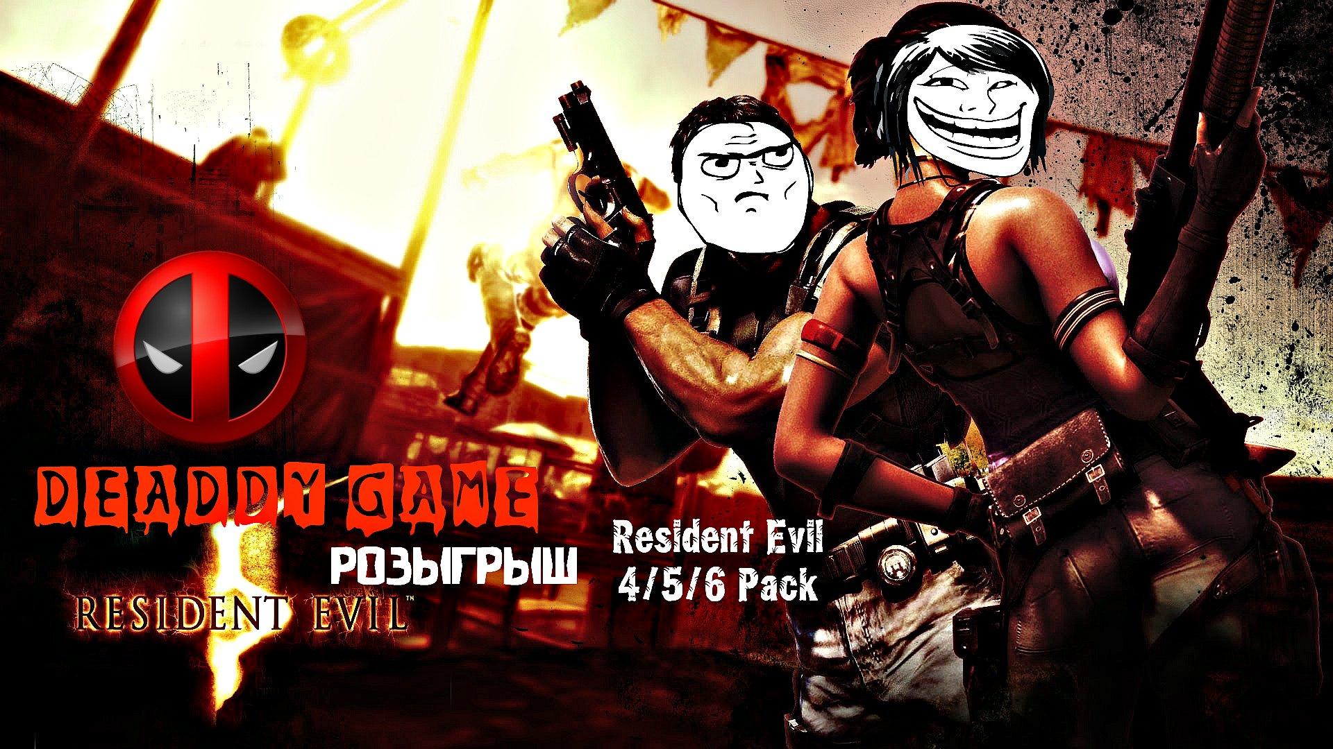 DEADDY GAME - Resident Evil 5 \ Розыгрыш Resident Evil 4/5/6  - Изображение 1
