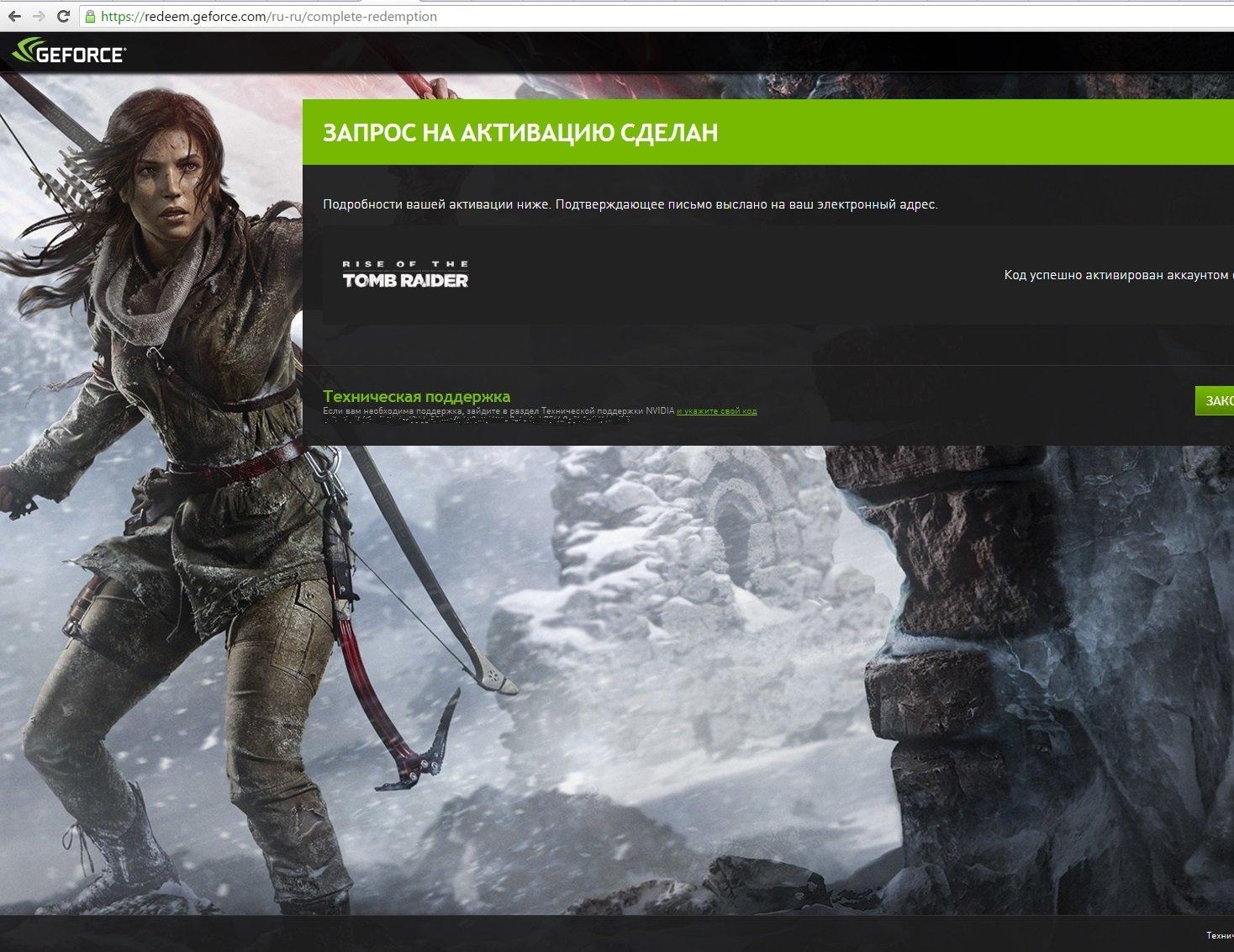 Халява от Nvidia - Изображение 7