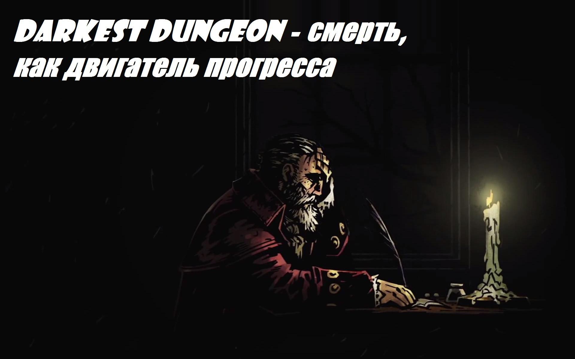 Darkest Dungeon – смерть, как двигатель прогресса. - Изображение 1