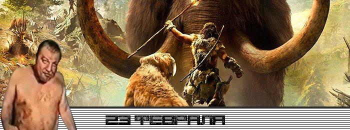 Игрокалендарь 2.0: расписание на февраль. - Изображение 18