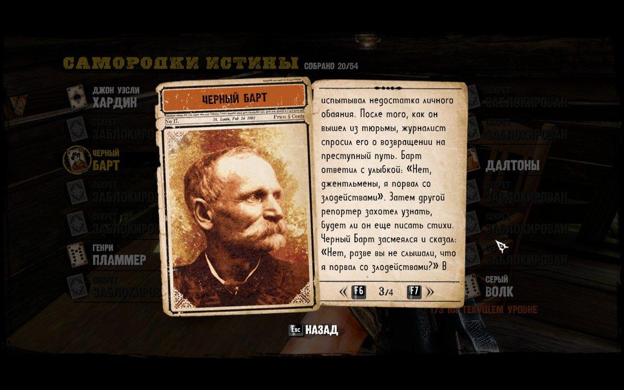 Мнение об игре Call of Juarez: Gunslinger - Изображение 6