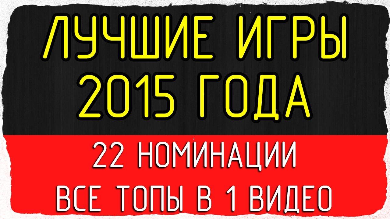 Лучшие игры 2015 года, 22 номинации - Изображение 1