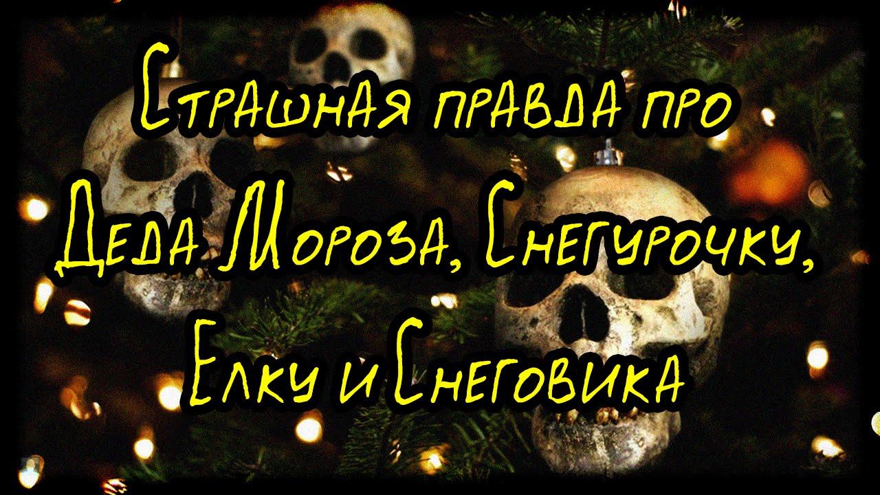 Страшная правда про Деда Мороза, Снегурочку, Елку и Снеговика. - Изображение 1