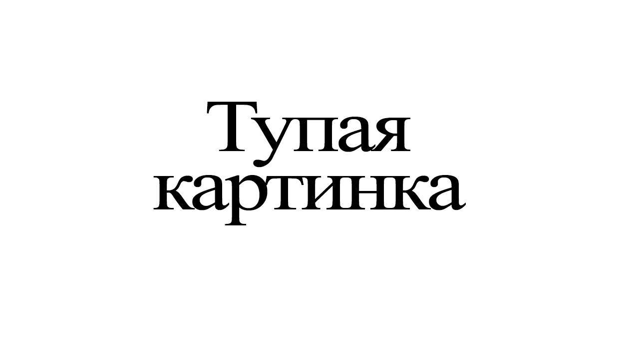 Тупой заголовок с точкой в конце. - Изображение 1