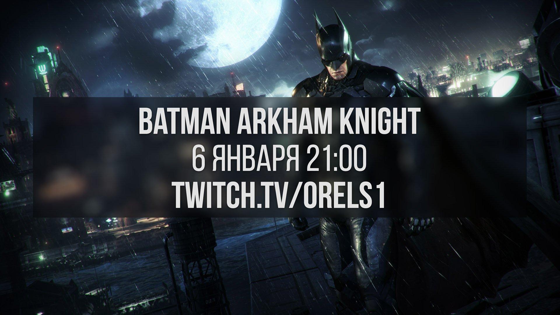 Batman Arkham Knight. Сегодня 21:00 - Изображение 1