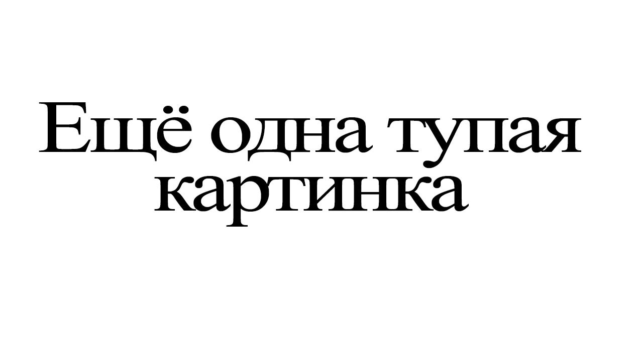 Тупой заголовок с точкой в конце. - Изображение 2