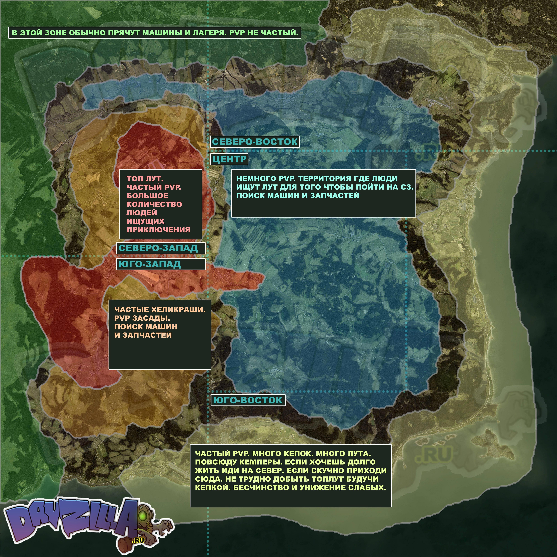 Ментальная Карта DayZ Standalone - Изображение 1