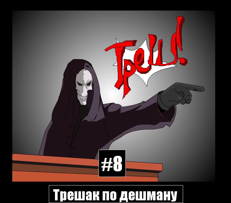 Трешак по скидосу#8 - Изображение 1