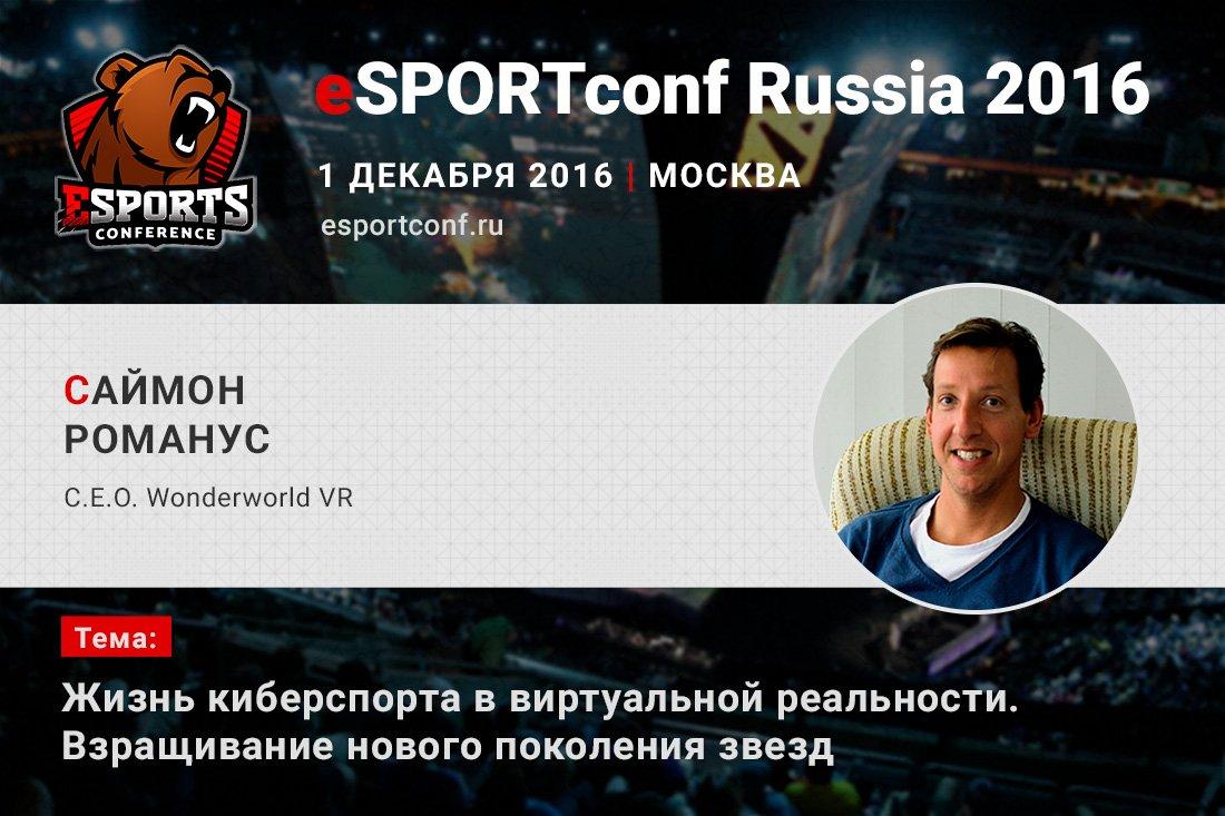 На eSPORTconf Russia 2016 выступит Саймон Романус – C.E.O. компании Wonderworld VR - Изображение 1