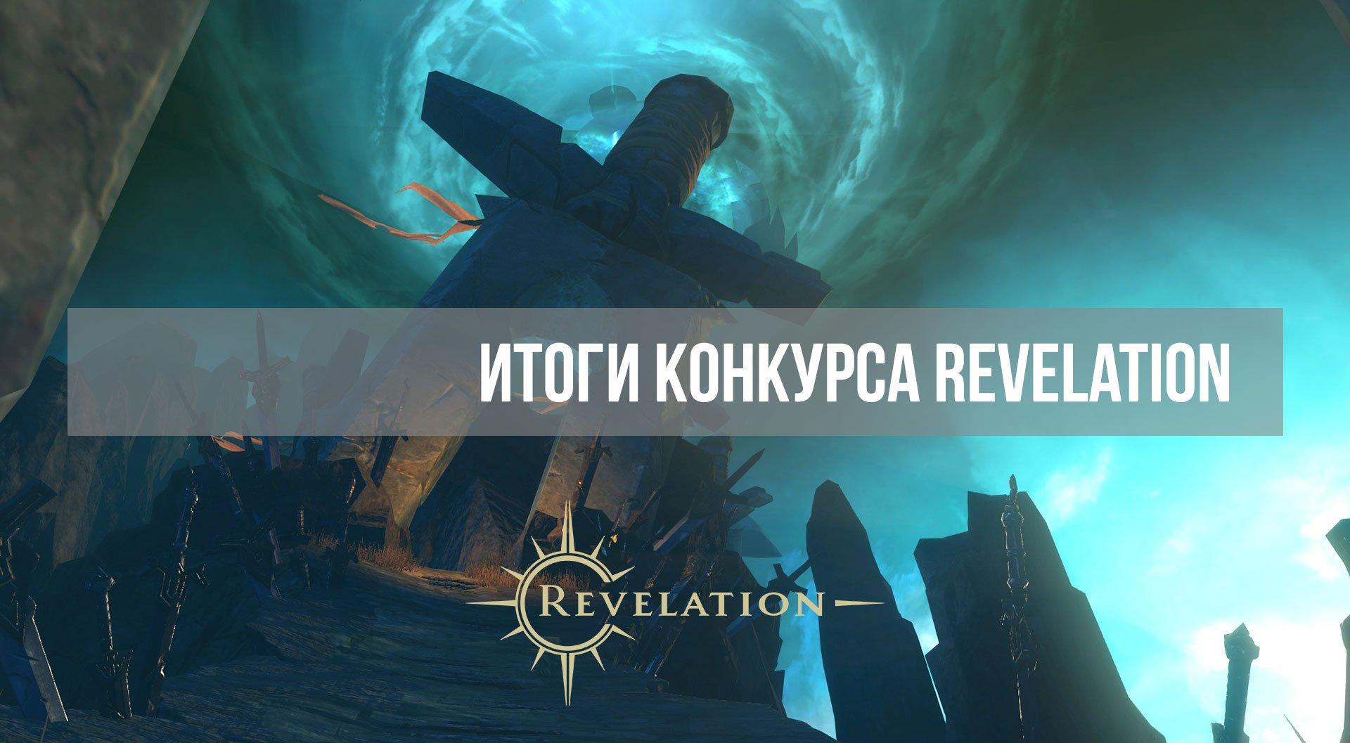 Итоги конкурса Revelation. - Изображение 1