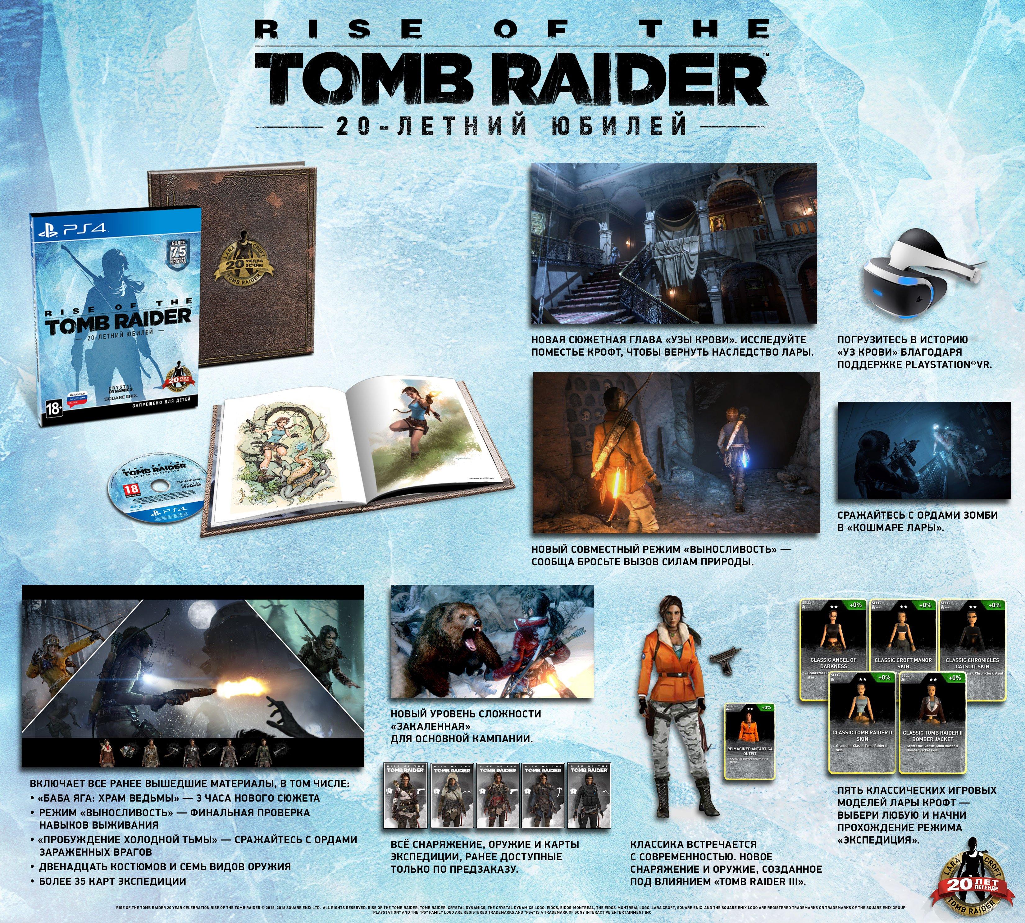 Юбилейное издание Rise of the Tomb Raider для PlayStation 4 появится в продаже 25 октября 2016 года. - Изображение 2
